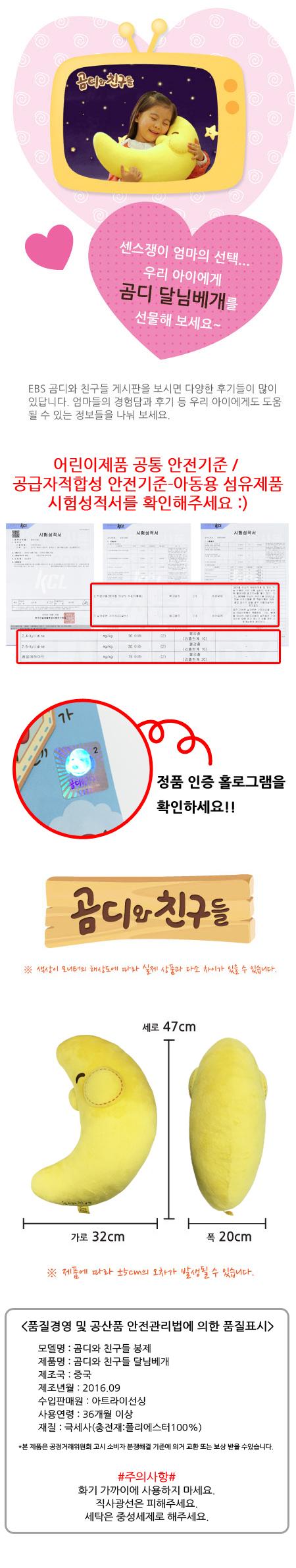 곰디와친구들-달님베개 - 포토포토, 25,000원, 패브릭/침구, 베개